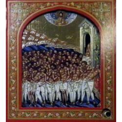 40 Святых мучеников 10 х 12 ДВП С КАПСУЛОЙ