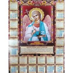 Календарь А2  П Руск.  Ангел     1