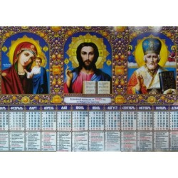 Календарь А2  П Руск.Тройник Казанск (шир) 3   4