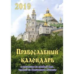 Календарь карманный Почаев 1уп 60шт