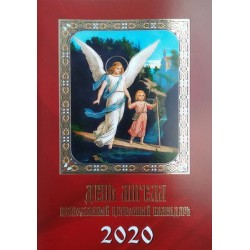Календарь книжка День Ангела