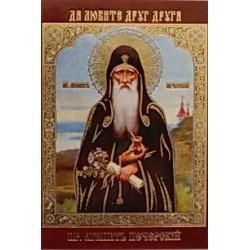 АГАПИТ лик. пол.,6,0х9,0см упаковка 200 шт (цена за упаковку)