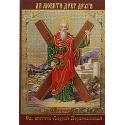 АНДРЕЙ лик. пол.,6,0х9,0см упаковка 200 шт (цена за упаковку)