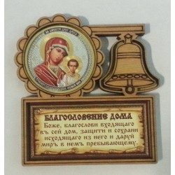 Казанская Пр Б-ца. Благословение дома Колокол