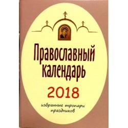 Карманный календарь2018