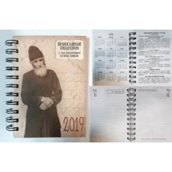 Православный Ежедневник с наставлениями Старца Паисия 2019год