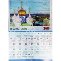 """Календарь 2019 """"Православие в живописи"""""""