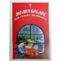Молитвослов для самых маленьких  Книжка-магнит