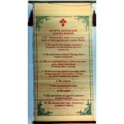 "Молитва на соломке ""10 заповедей"""