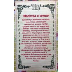 """Молитва на соломке """"Мол. о семье"""""""
