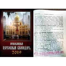 Календарь КАРМАННЫЙ  брошюра 2019г.стр 128 офсет
