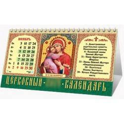 Календарь Домик перекидной рус