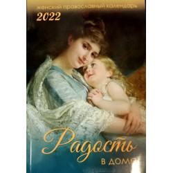 Светлица Православный женский Календарь на 2018 год стр 367