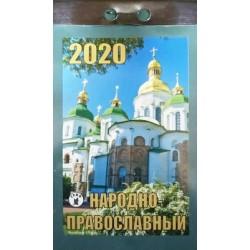 Календарь отрывной 2019г Народно -Православный