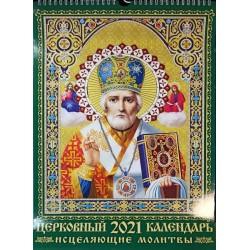 Николай - перекидной А3 рус. (Прав. икона) (100шт.)