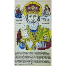 "Молитва на соломке  ""св.Николаю """
