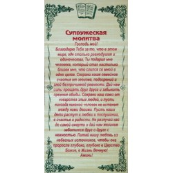 """Молитва на соломке  """"Супружеская """""""