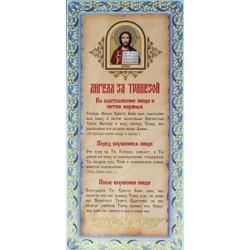 Ангела за трапезой  Молитвы 2/3
