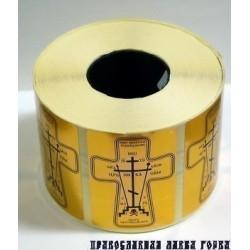 Крест наклейка для освящения  золото 4,5 х 6,5см бухта 1000 шт