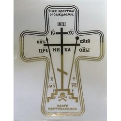 Крест наклейка для освящения  на пленке золото 4,5 х 6,5см 100шт