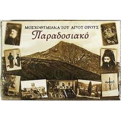 Ладан Греческий 450г  Черный виноград