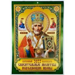 Николай  -  перекидной А4 укр. (Чудотв. иконы и спасительные молитвы.) (100шт.)