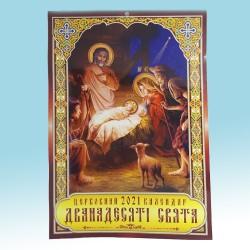 Воскресенье Господне -  перекидной В4 укр. (Двунадесятые праздники)  (50шт.)