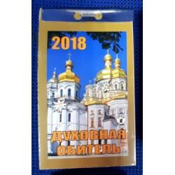 Календарь отрывной на 2018 г ДУХОВНАЯ ОБИТЕЛЬ