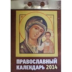 Календарь отрывной на 2014г ПРАВОСЛАВНЫЙ