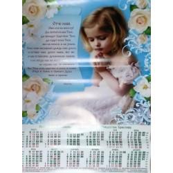 Календарь А2  П Руск.Ангел (девочка)   4