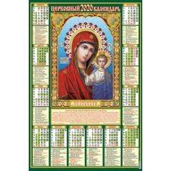 Календарь А2  П Руск.Казанская     9