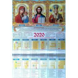 Календарь А2  П Руск.Тройник Казанск 2   4