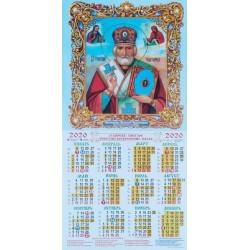 Календарь А2/3  П Руск. Николай 15Р