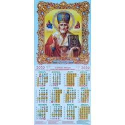 Календарь А2/3  П Руск. Николай 2  14Р