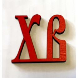 Буквы  Х и В  магнит 50 х 50мм