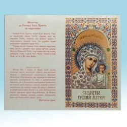 Свидетельство крестной Матери на укр.И