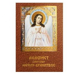 "Акафист ""Ангелу Хранителю""  упаковка 200 штук 32 стр"