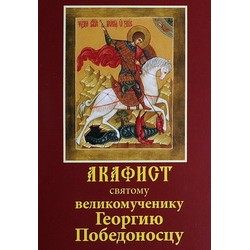 """Акафист """"Георгию Победоносцу""""  упаковка 100 штук 32 стр б/т"""