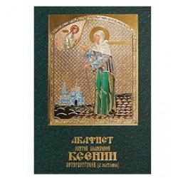 """Акафист """"Ксении"""",  упаковка 200 штук 32 стр."""