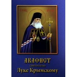 "Акафист ""Луке Крымскому"",  упаковка 200 штук 32 стр б/т"
