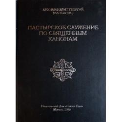 Пастырское служение по священным канонам. Архимандрит Георгий (Капсанис) (тв, 299) Святая Гора