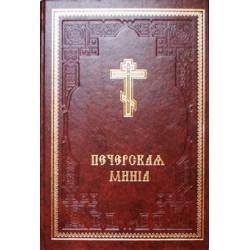 Печерская минея компл 2тт.  (б/ф) КПУЛ