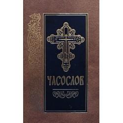 Часослов на цсл    (тв ср/ф 445) Библиополис