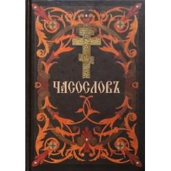 Часослов на ЦСЛ  (тв м/ф 334) черный с крестом и орнаментом Сибирская Благозвонница