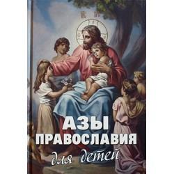 Азы православия для детей (тв, м/ф, илл 216 с) Новая мысль. .