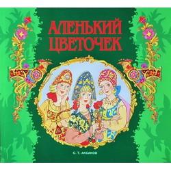 Аленький цветочек     С.Т.Аксаков     (мк ср/ф 56 / 40 в уп) ИБЭ