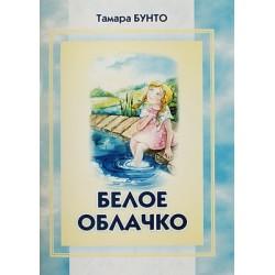 Белое облачко     Т.Бунто     (бр ср/ф 47/50) ИБЭ