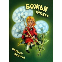Божья коровка сказка-притча (бр мелов) Бр-во св. Архистр. Михаила