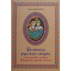 Большая русская сказка о том, как Оля и Коля . . .(тв ) Сиб Благозвонница