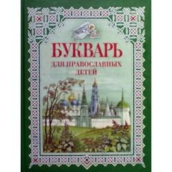 Букварь для православных детей (тв б/ф 95) СТСЛ